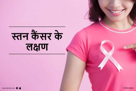 ovarian cancer ke lakshan in hindi papiloma humano laringeo